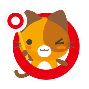 猫がYESを出すイラスト