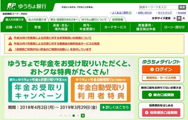 福岡 銀行 マイカー ローン