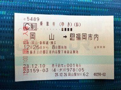 岡山〜博多間乗車券