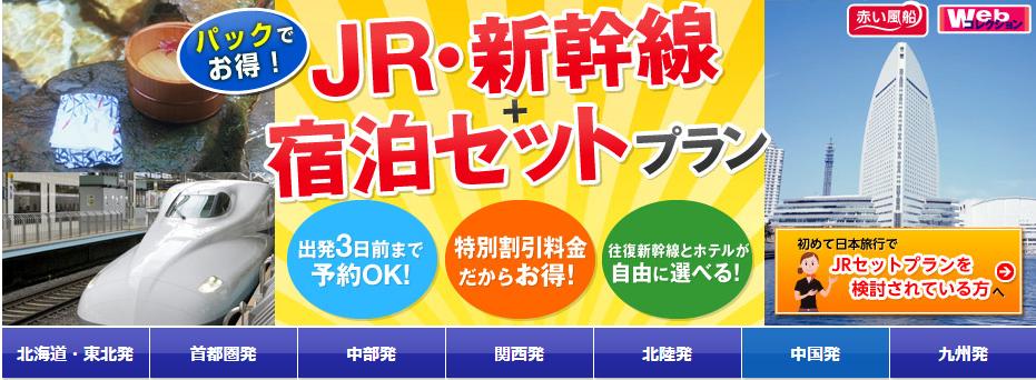 新幹線+宿泊プランセットの画像