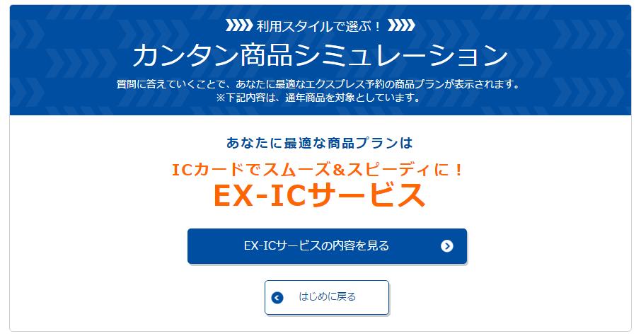 簡単商品シミュレーションEX予約