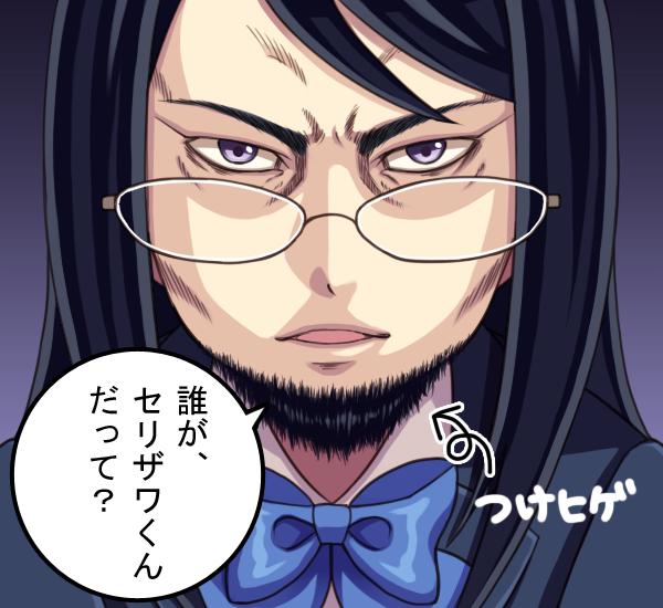 芹沢部長の怖い顔