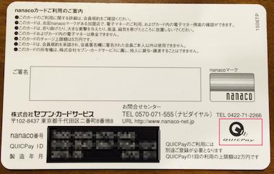 nanaco裏面のQUICPay表示画像