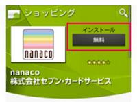nanacoモバイルのインストール画面
