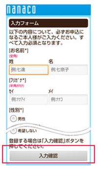 nanacoモバイル入会登録画面