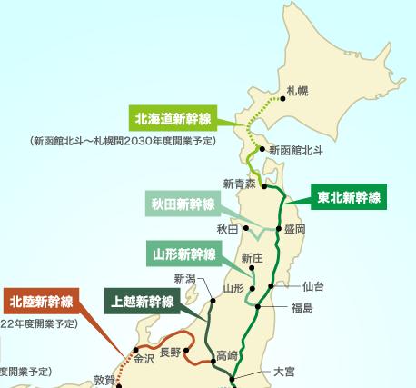 北海道東北北陸新幹線図