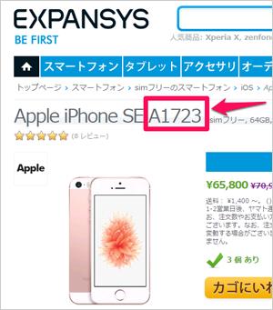 iPhoneモデル番号