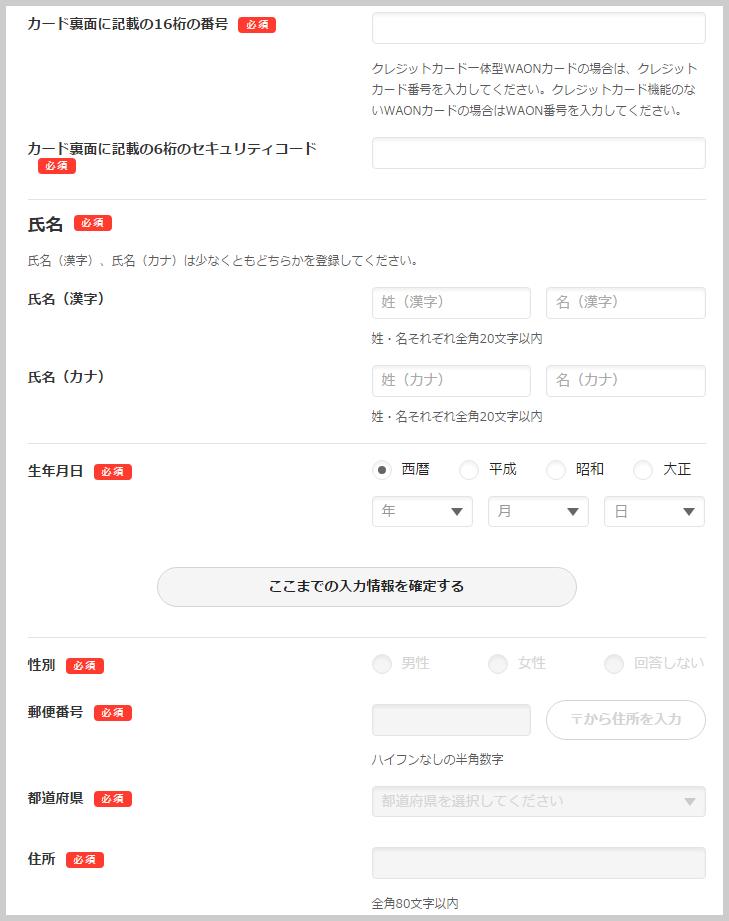 smartWAON登録画面2