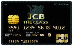 JCBクラスの画像