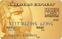セゾンゴールド・アメリカン・エキスプレス・カードカードイメージ