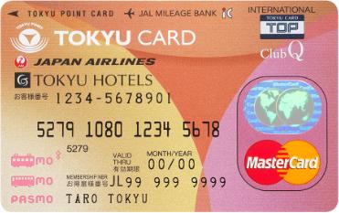 東急カードイメージ