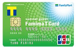 ファミマTカードイメージ
