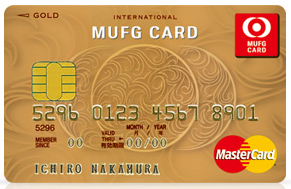 MUFGカードゴールドイメージ