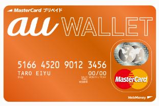 auWALLETプリペイドカードイメージ