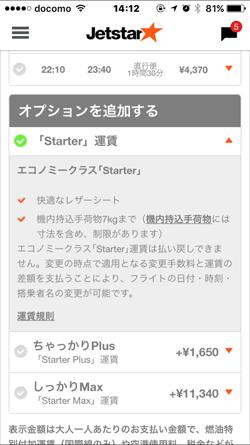ジェットスター予約画面2