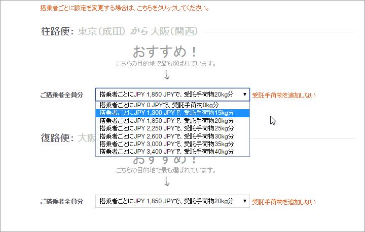 ジェットスター成田から関空までの受託手荷物料金一例