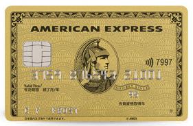 アメリカン・エキスプレス・ゴールドカードイメージ
