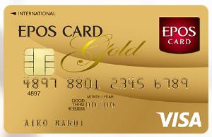 エポスゴールドカードイメージ