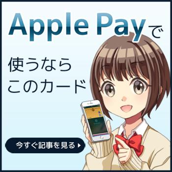ApplePayバナー