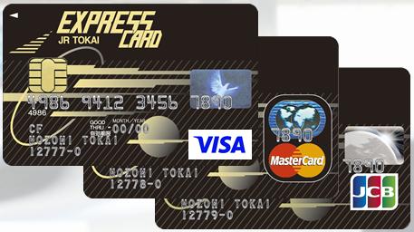 JR東海エクスプレスカードイメージ