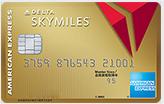 デルタ スカイマイル アメリカン・エキスプレス・ゴールドカードイメージ