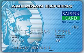 セゾンブルー・アメリカン・エキスプレス・カードカードイメージ
