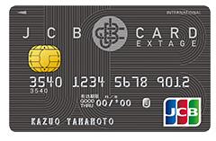 JCBEXTAGEカードイメージ