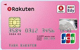 楽天PINKカードイメージ