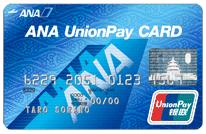 ANA銀聯カードイメージ