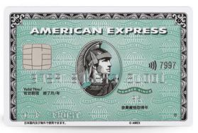 アメリカン・エキスプレスカードイメージ