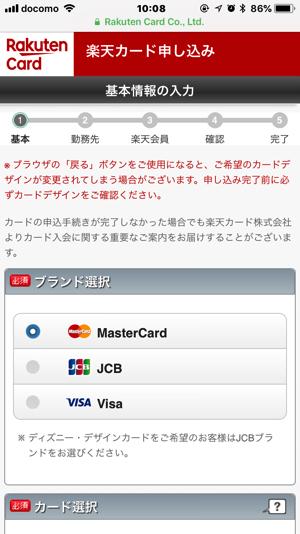 楽天カード国際ブランド選択画面