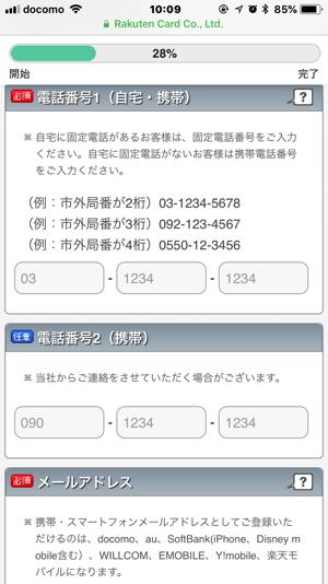 電話番号入力画面
