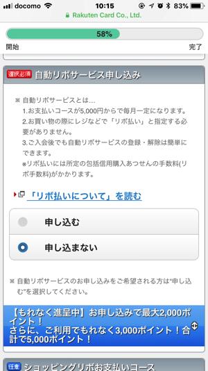 リボ払い申込み画面