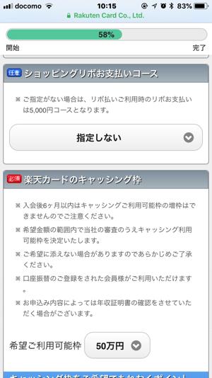 キャッシングサービスの申込み画面