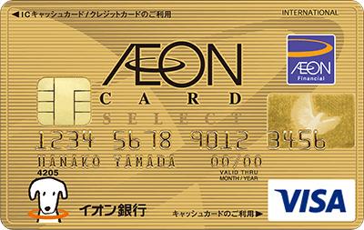 イオンカードセレクトイメージ