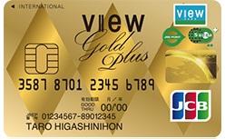 view ゴールドプラスカードイメージ