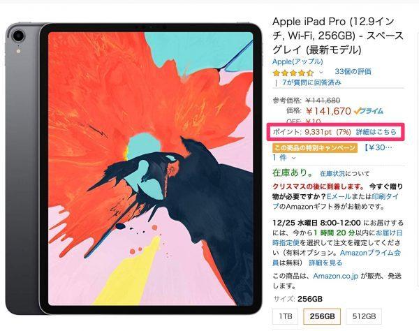 Amazonで売られてるiPadProの値段