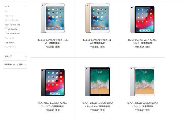 2019/12/23時点のiPad整備済み品のラインナップ