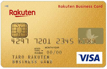 楽天ビジネスカードイメージ