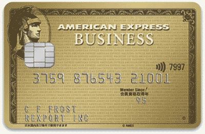 アメリカン・エキスプレス・ビジネス・ゴールドカードイメージ