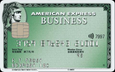 アメリカン・エキスプレス・ビジネス・カードイメージ