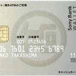 タカシマヤプラチナデビットカードの評判は?メリットデメリットまとめ