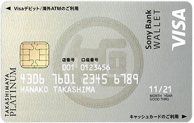 タカシマヤプラチナデビットカードイメージ