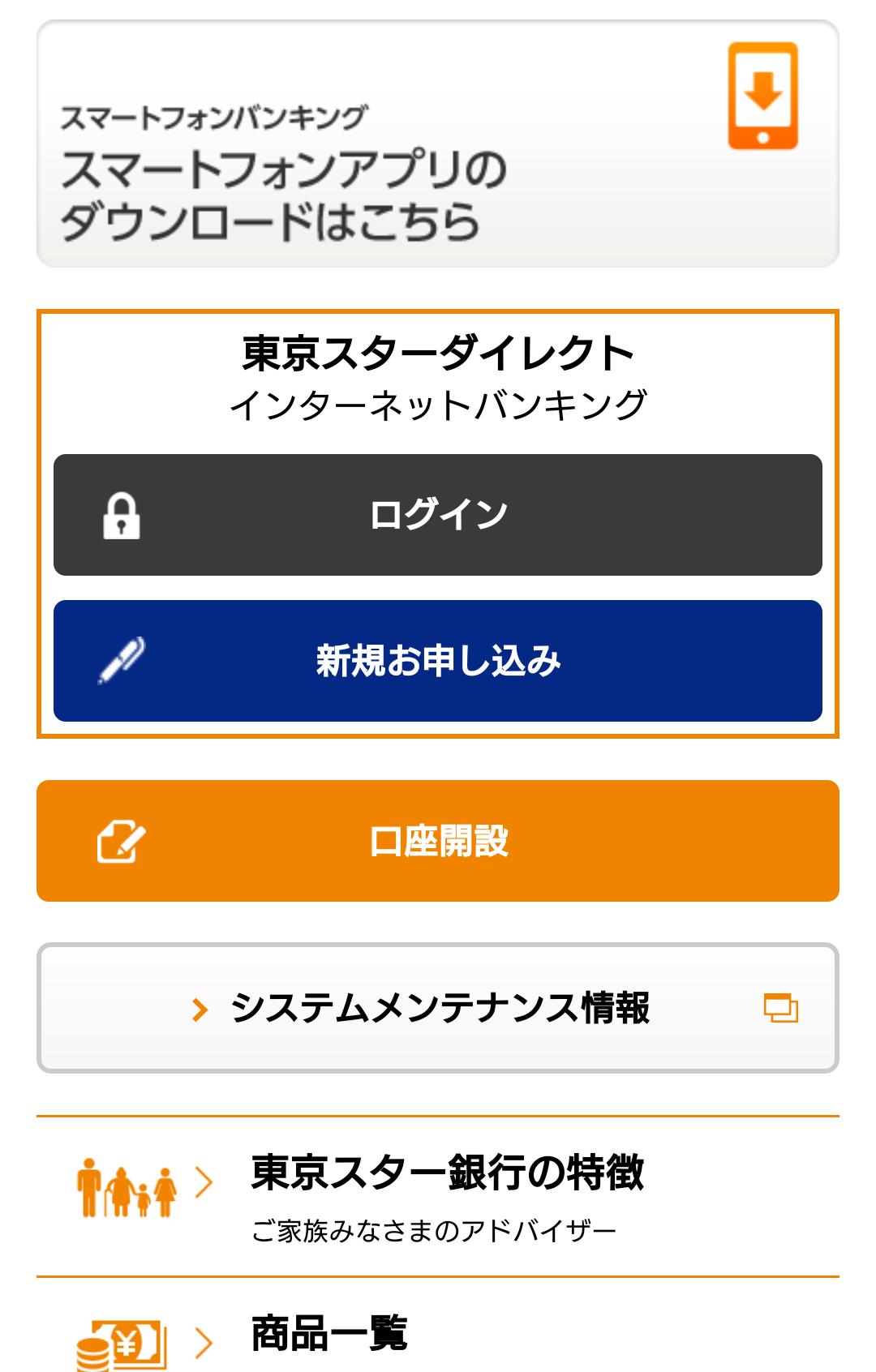 ログイン 銀行 東京 スター