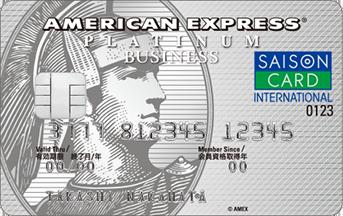 セゾンプラチナ・ビジネス・アメリカン・エキスプレスカードイメージ