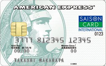 セゾンパール・アメリカン・エキスプレスカードイメージ
