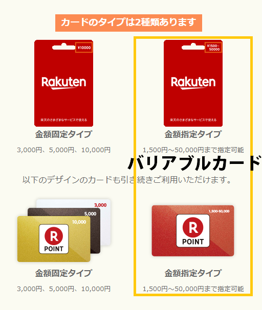 キャンペーン セブンイレブン バリアブルカード amazon バリアブルカードとは?購入方法や使い方、よくある失敗とは?