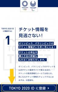 TOKYO 2020 IDの登録方法